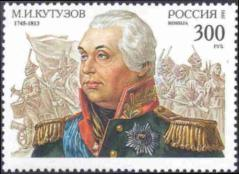 Sello de Kutuzov